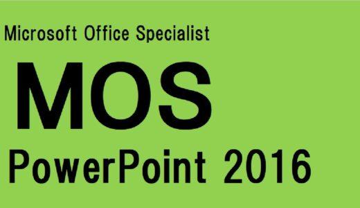 PowerPoint 2016 スペシャリスト(一般)独学で合格 体験記