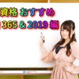 MOS資格 独学 おすすめ 書籍 ( バージョン 365 & 2019 編 )