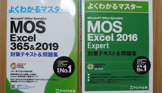 【MOS 365&2019】に挑戦!独学で合格するまで。