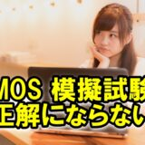 MOS 模擬試験 正解にならない 2016 原因と対策
