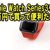 【2021年】Apple Watch を2万円で買う。超オススメ Series3