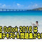 MOS Outlookは 対策テキスト&問題集がない?受験対策は。