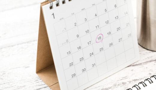 MOS資格 だいたい何日で合格できるの 1ヶ月独学 スケジュール計画