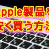 アップル製品を安く購入する
