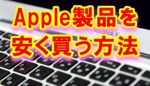 Apple製品を安く買う方法 5選 ( iPhone・MacBook・iPad他 )