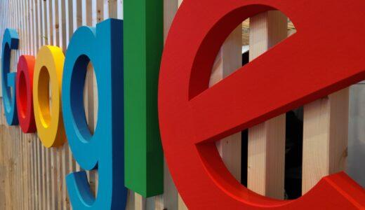 【Google】2年以上放置されたデータを削除、対策。