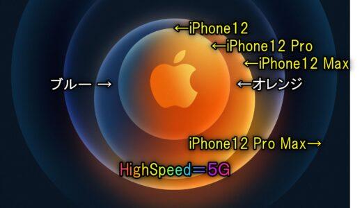 速報「iPhone12」発表 → 購入まで。5G対応 【2020年11月発売】