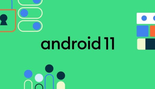 「Android11正式版」新機能を11紹介。Pixel4a に入れてみた。