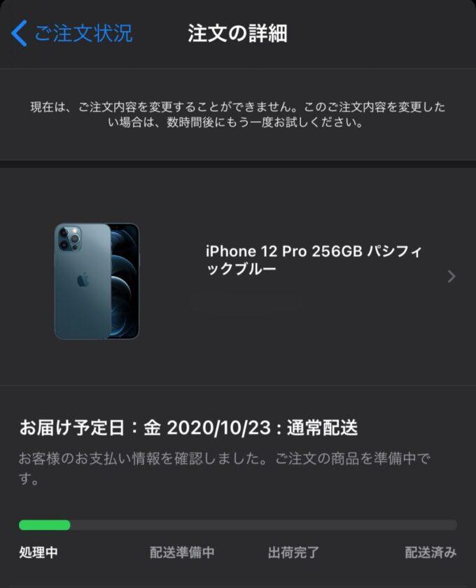 iPhone12予約