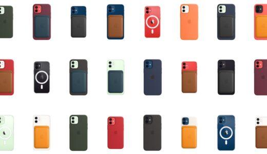 iPhone12 のアクセサリー 買ってみた!全体保護とMagSafe対応製品
