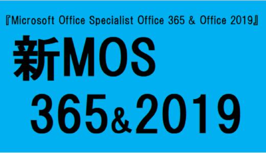MOS 365&2019 試験は いつから? 変更点は? 再開の動き