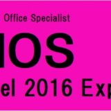 MOS Excelエキスパート2016 不合格