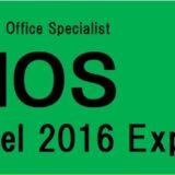 MOS Excelエキスパート2016