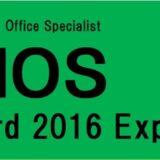 MOS Wordエキスパート2016