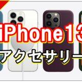 iPhone13 のアクセサリー 全体保護とMagSafe対応製品