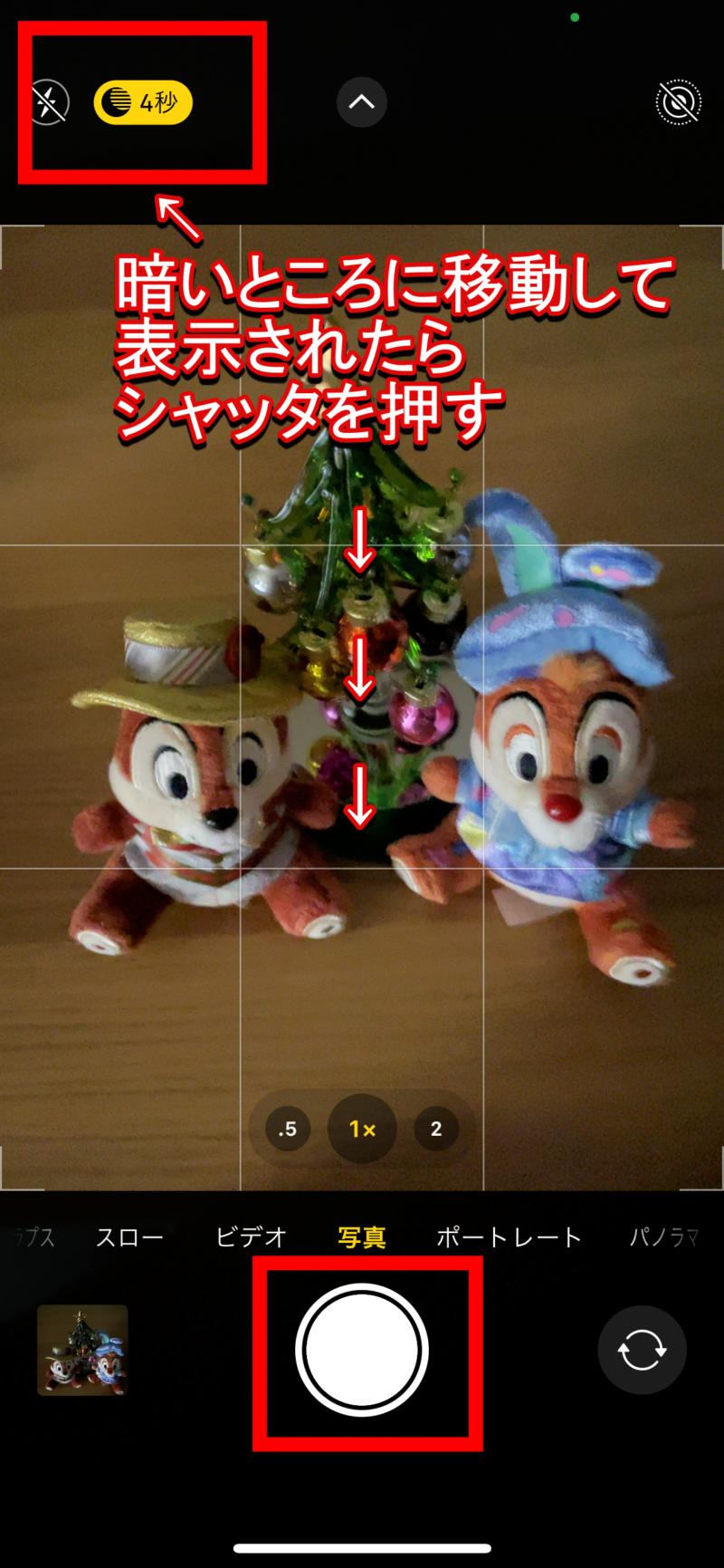 iPhoneナイトモード