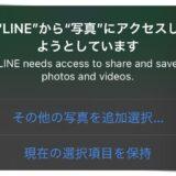 LINEから写真にアクセスしようとしています