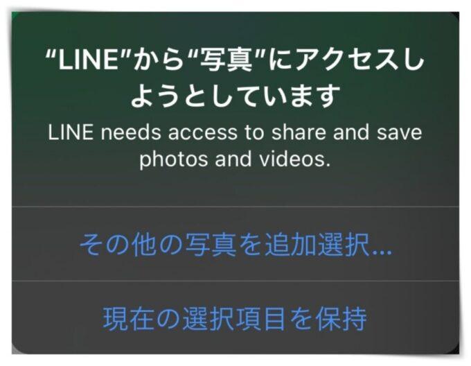Line 写真 に アクセス 【解決】LINEで「写真へのアクセスを許可してください」と表示される...