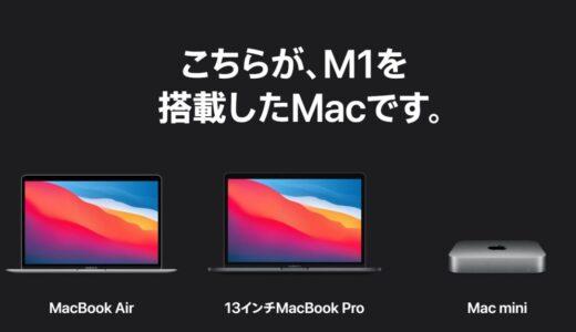 Appleシリコン M1チップを学んでみた。M1搭載のMac 3機種発売!