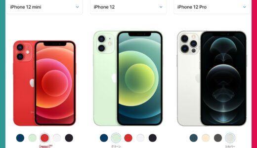 きっと見つかる iPhone13アクセサリーの買い方 資産価値を下げない