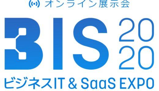 ビジネスIT & SaaS EXPO2020 (BIS2020)に行ってみた。