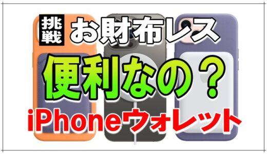 iPhoneレザーウォレットは便利なの?お財布レスに挑戦!