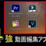 4強動画編集アプリ