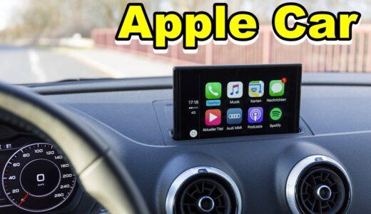 Apple Car のニュースが気になる件。Apple製の自動車の実現性