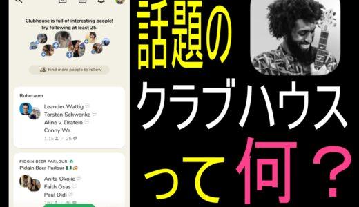 【話題】Clubhouse(クラブハウス)やってみた。使い方、日本語化は。
