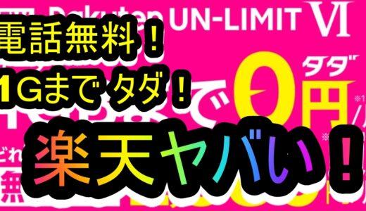 楽天モバイル新プラン 1GBタダ!電話タダ!5G無制限 2,980円/月