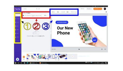 【無料】FlexClipビデオメーカーの実力 多彩なテンプレートでオンライン完結。