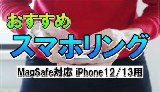 【特集】MagSafe対応 おすすめスマホリング 便利なアイテム iPhone12/13 をホールド