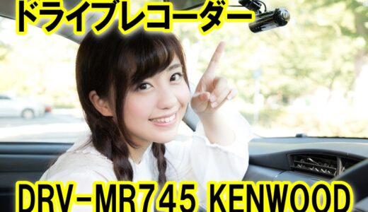 新ドラレコ DRV-MR745 商品レビュー KENWOOD