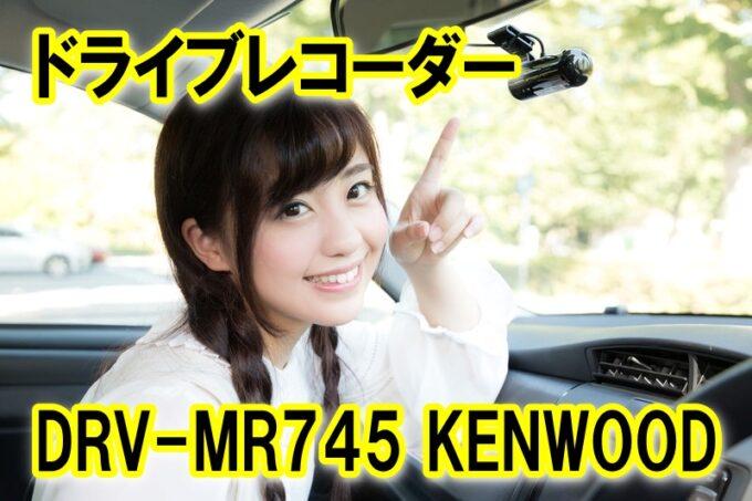 ドライブレコーダーケンウッドMR745