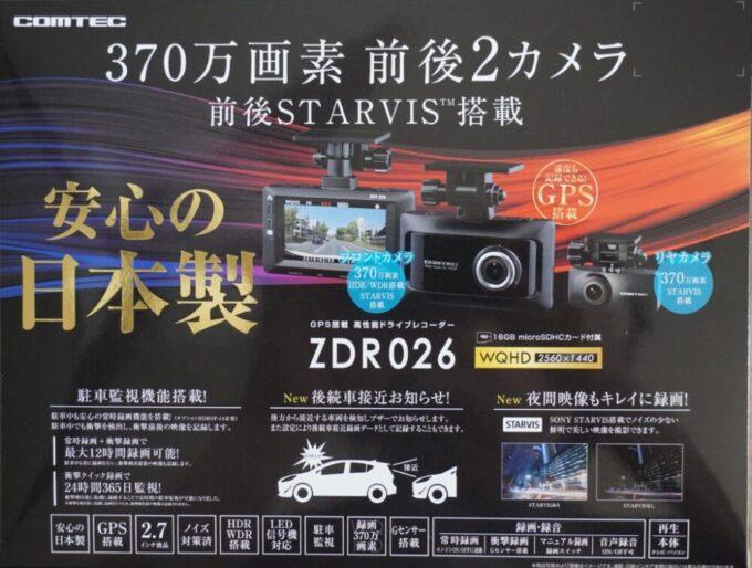 DSC02936-1024x774