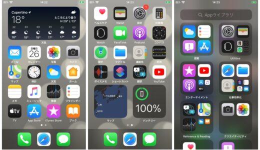 新iPhone12 発売前にiOS14を体験 新機能 紹介!【2020年夏】