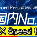 wpX Speed