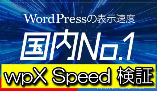【引越】サーバエラーからwpX Speedに移行で快適運用。