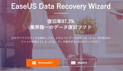 保護中: あっ!データ消えた↓ 転ばぬ先の復元アプリが凄かった(執筆中)