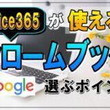 【クロームブック】という選択 Office 365 も使える 選ぶポイント Chromebook の特徴