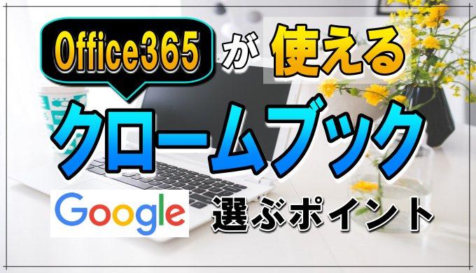 Office365が使えるクロームブック
