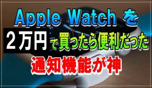 【2021年】Apple Watch を2万円で買う。超オススメ Series3 が 狙い目