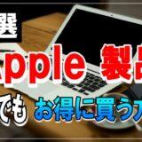 apple製品安く買う方法